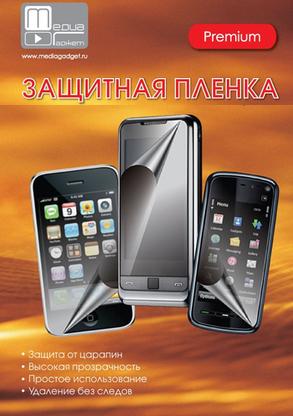 Защитная плёнка Nokia 5800 XpressMusic - Кликните на картинке чтобы закрыть